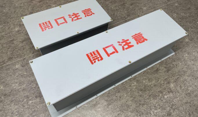 亜鉛メッキ板製貫通枠(グレーサビ止め仕上げ)